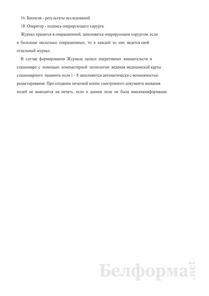Журнал записи оперативных вмешательств в стационаре. Форма № 008/у-07. Страница 3